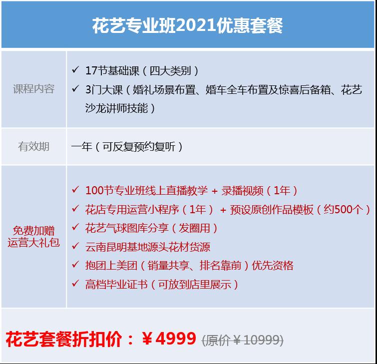 花艺套餐2021.6.png