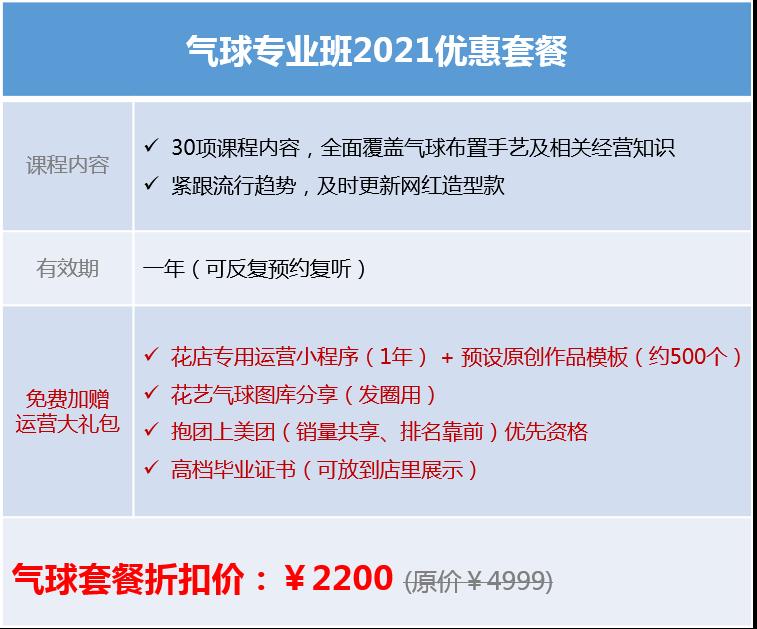 气球套餐2021.5.png